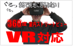 VR室内ストリートビュー360