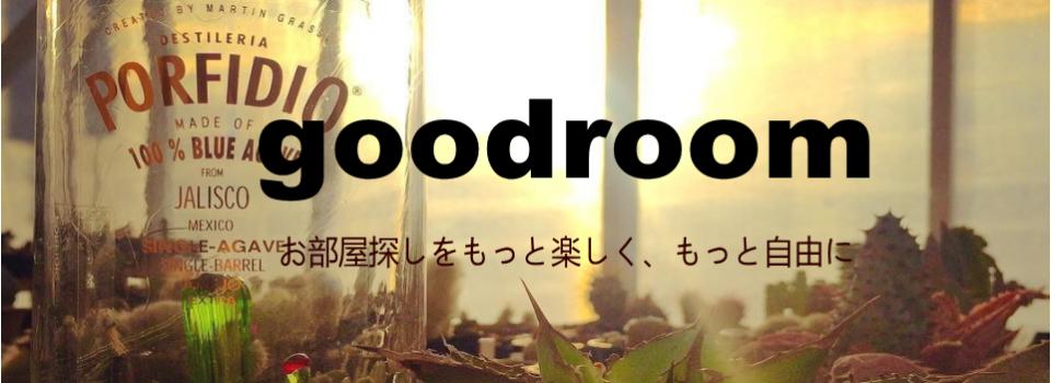 goodroom お部屋探しをもっと楽しく、もっと自由に