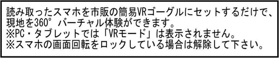 VRモード