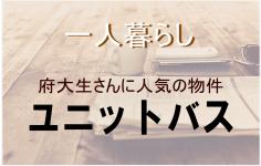 大阪府立大学さんに人気 ユニットバス