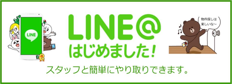 アリタヤ LINE@