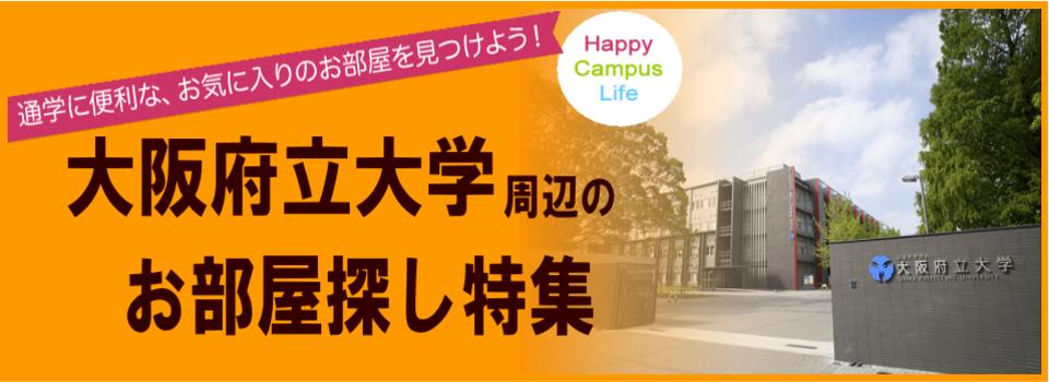 大阪府立大学周辺のお部屋探し特集