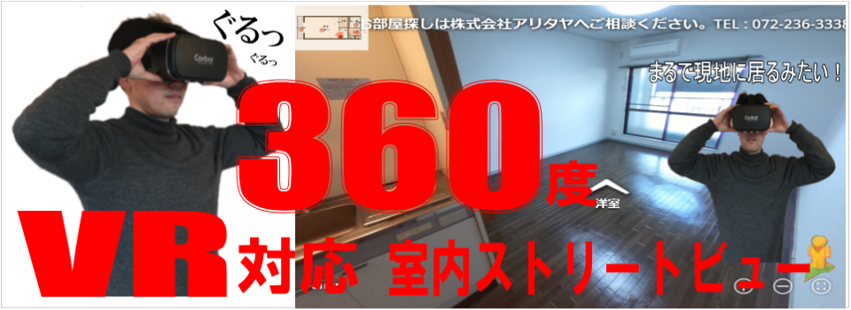 360度 VR対応室内ストリートビュー