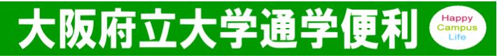 大阪府立大学通学便利