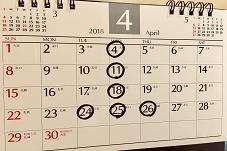 4月定休日のお知らせ